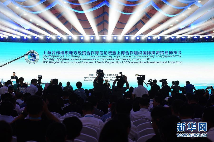 """这是5月24日拍摄的首届上海合作组织地方经贸合作青岛论坛暨上海合作组织国际投资贸易博览会开幕式。 办好一次会,搞活一座城。 去年6月10日,上海合作组织青岛峰会闭幕。在""""峰会效应""""的持续滋养下,青岛持续扩大开放,与上合国家的经贸往来、人文交流不断升温,城市发展注入""""上合""""动能,以崭新的面貌迎接八方来客。 新华社发"""