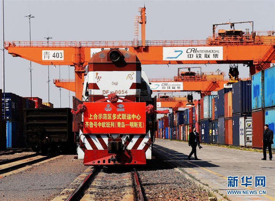 """齐鲁号中欧班列(青岛—明斯克)从位于青岛的中国—上海合作组织地方经贸合作示范园发车(4月2日摄)。 办好一次会,搞活一座城。 去年6月10日,上海合作组织青岛峰会闭幕。在""""峰会效应""""的持续滋养下,青岛持续扩大开放,与上合国家的经贸往来、人文交流不断升温,城市发展注入""""上合""""动能,以崭新的面貌迎接八方来客。 新华社发"""