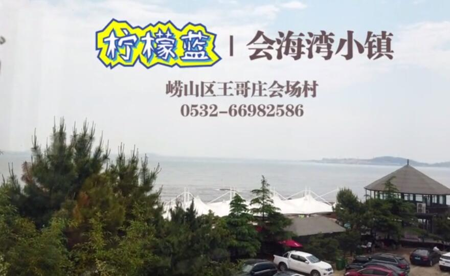 走进青岛崂山王哥庄会场村柠檬蓝会海湾小镇