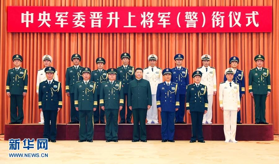 习近平颁发命令状并向晋衔的军官警官表示祝贺