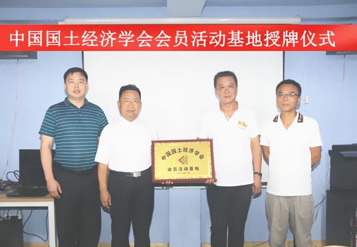 崂山会海湾小镇成为中国国土经济学会会员活动基地