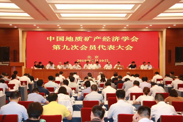 中国地质矿产经济学会完成新一轮换届