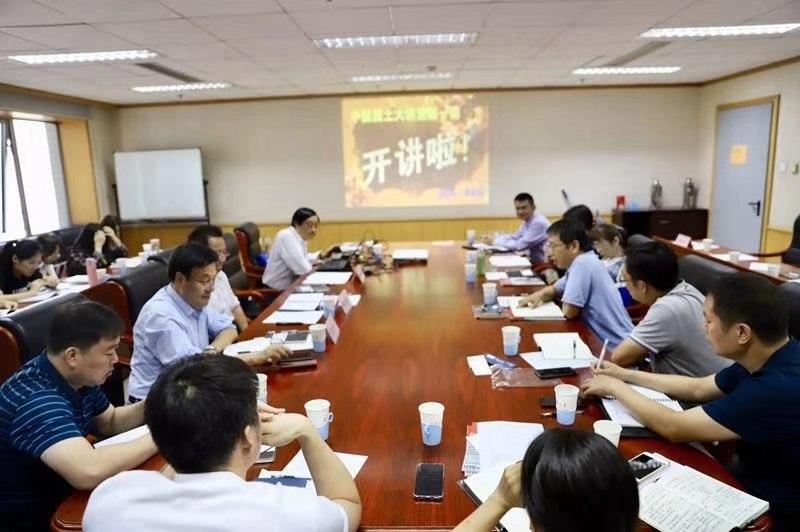 中国国土大讲堂今日开讲