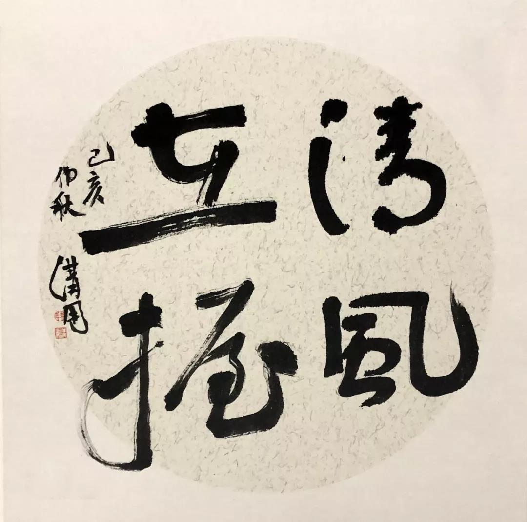 """书法家朱讲用:书法应赋予精神""""灵魂"""""""