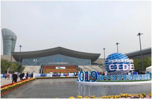 2019年中国国际数字经济博览会河北长风信息:智慧之眼高效助力自然资源监管工作