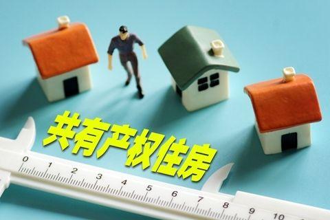 北京首个共有产权养老项目产权证发放