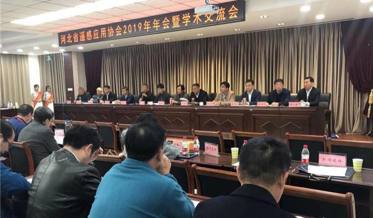河北省遥感应用协会2019年会在廊坊召开
