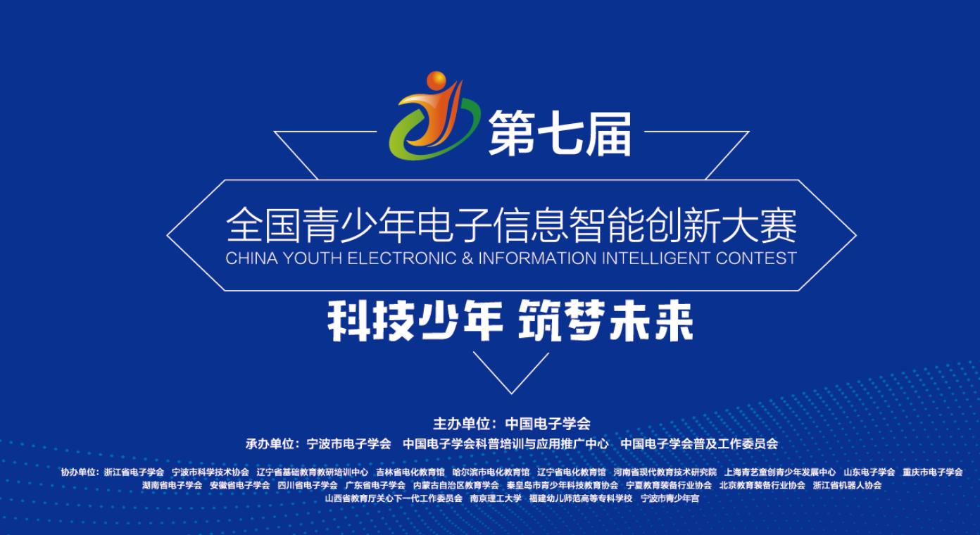2019第七届全国青少年电子信息智能创新大赛开幕