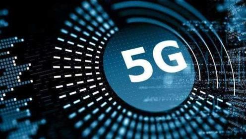 5G商用陆续落地 产业链驶入发展快车道