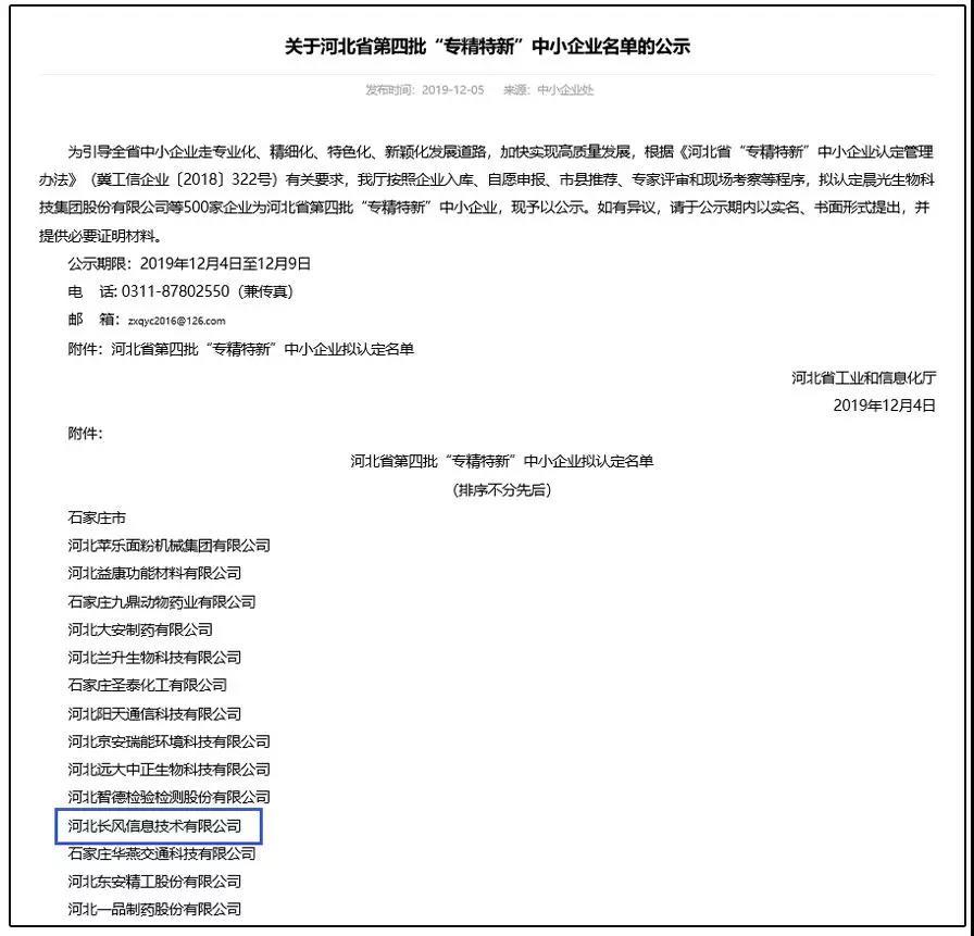 """河北长风信息技术有限公司获批河北省""""专精特新""""企业"""