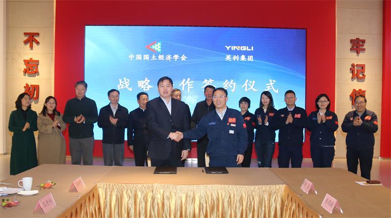 中国国土经济学会与英利集团实施战略合作