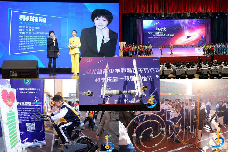 河北省青少年科普百千万行动首站活动走进邯郸