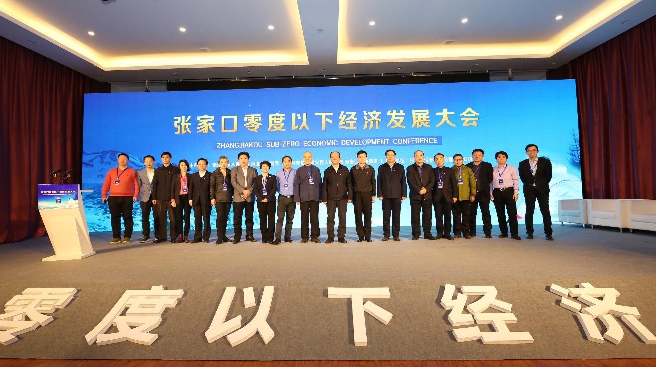 张家口零度以下经济发展大会在尚义县召开