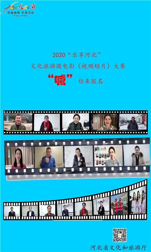 """2020""""乐享河北""""文化旅游微电影(视频短片)大赛开始征集作品了"""