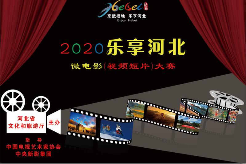 2020乐享河北•文化旅游微电影(视频短片)大赛即日启动