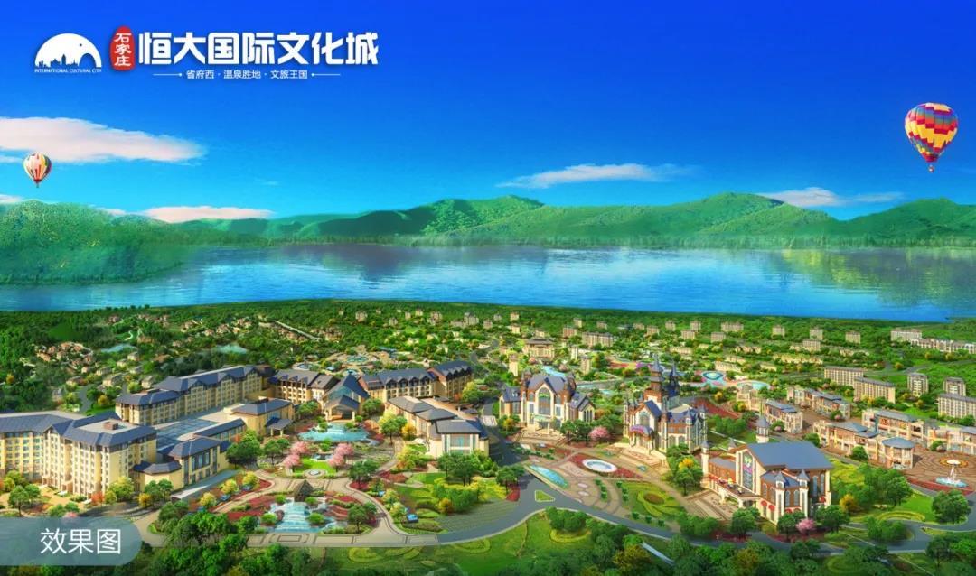 石家庄恒大国际文化城丨鸿篇巨著 20万㎡实景展示区盛情绽放
