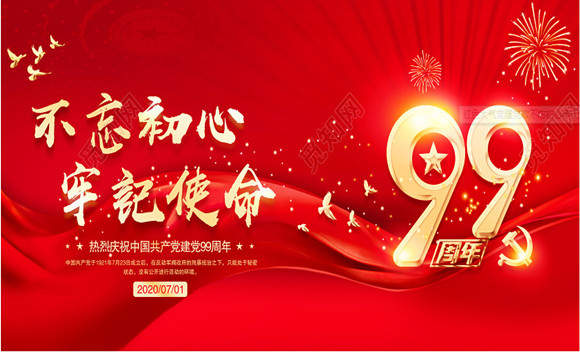 勇担使命 砥砺前行——写在中国共产党成立99周年之际
