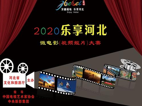 2020乐享河北•文化旅游微电影(视频短片)大赛喊你来参加