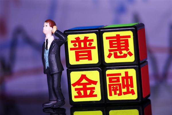 两省三市普惠金融改革试验区总体方案出炉