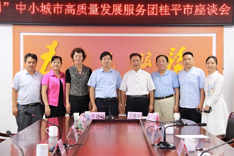 """""""科创中国""""中小城市高质量发展服务团走进桂平"""