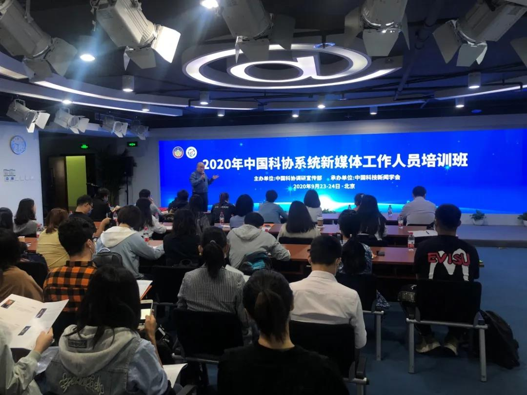 2020中国科协系统新媒体工作人员培训班在京举办