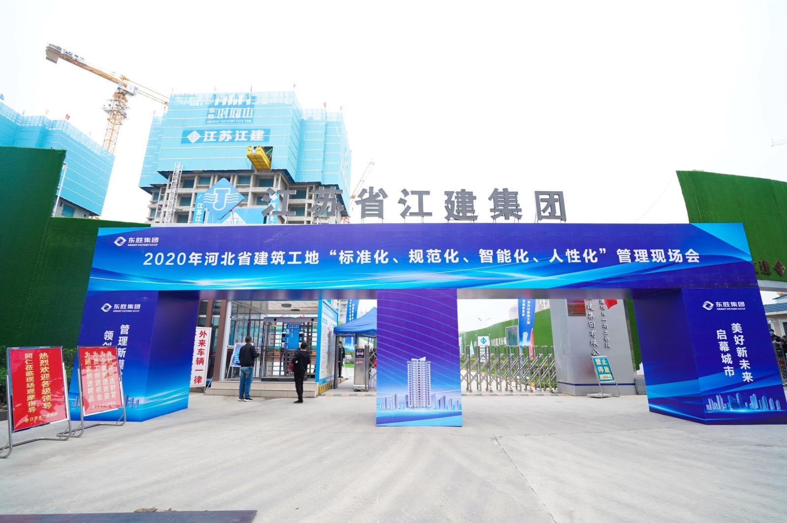 河北省建筑工地管理现场会在东胜棉五社区改造项目盛大召开