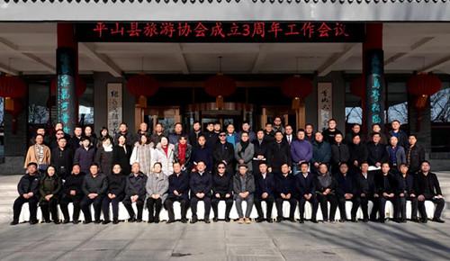 河北省平山县旅游协会成立3周年工作会议召开