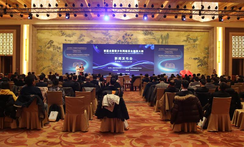 首届全国青少年网络安全编程大赛新闻发布会在北京举办