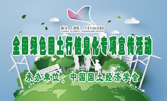 《全国绿色国土行信息化专项宣传活动》面向全国全面开展