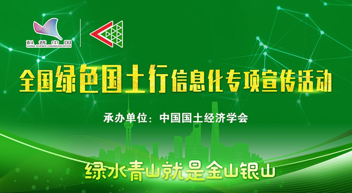 《全国绿色国土行信息化专项宣传活动》全面开展