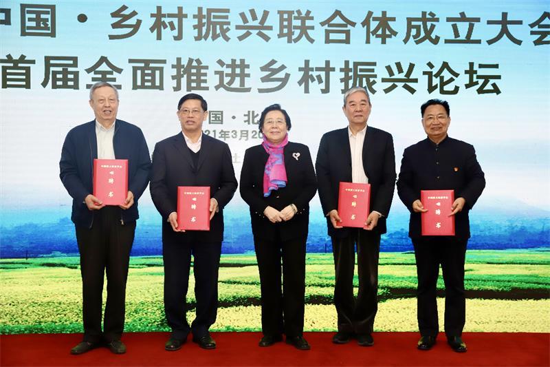 中国国土经济等14家全国学(协)会联手成立科创中国 · 乡村振兴联合体