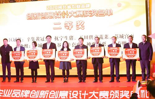 大奖揭晓!看2020河北省农业品牌创新创意设计大赛花落谁家?