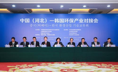 中国(河北)-韩国环保产业对接会成功举办