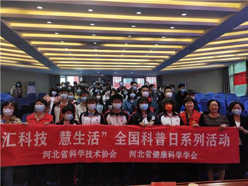 """河北省健康科学学会""""汇科技 慧生活"""" 全国科普日活动持续推进"""