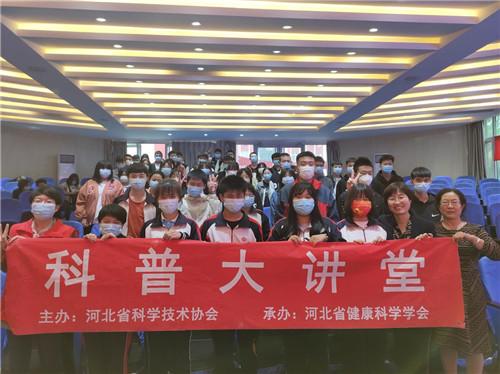 河北省科协科普大讲堂开展青少年心理健康科普