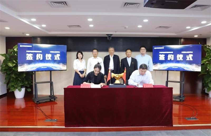 中国国土经济学会与中化学生态环境有限公司签署战略合作协议